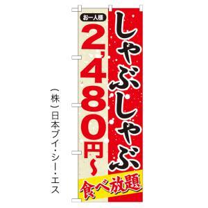 しゃぶしゃぶ食べ放題 お一人様2,480円〜 のぼり旗/鍋関連
