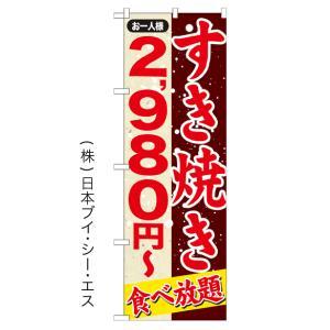すき焼き食べ放題 お一人様2,980円〜 のぼり旗/鍋関連