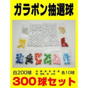 【ガラポン抽選球300球セット】抽選器用抽選球|japanvcs