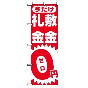 「今だけ敷金・礼金0円」のぼり旗
