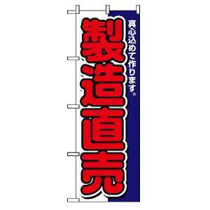 製造直売 のぼり旗 japanvcs