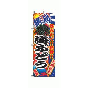 絶品・海ぶどう のぼり旗 japanvcs
