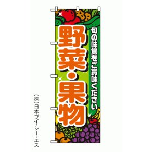 「野菜・果物」フルカラーのぼり旗 japanvcs