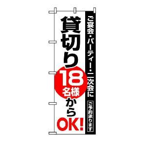 「貸切り18名様からOK 」のぼり旗
