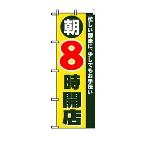 ☆価格・品質・対応に自信。安心しておまかせ下さい。 ○600mm×1,800mm ○ポリエステル製 ...