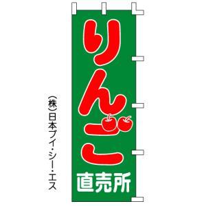 「りんご直売所」のぼり旗 japanvcs