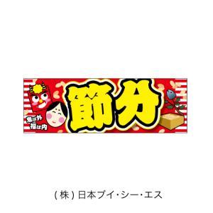 【節分】パネル|japanvcs