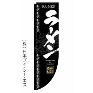 【ラーメン】ラウンドのぼり(棒袋仕様)|japanvcs