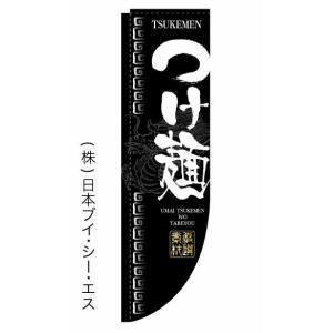 【つけ麺】ラウンドのぼり(棒袋仕様)|japanvcs