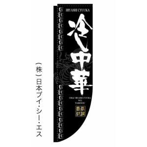 【冷し中華】ラウンドのぼり(棒袋仕様)|japanvcs