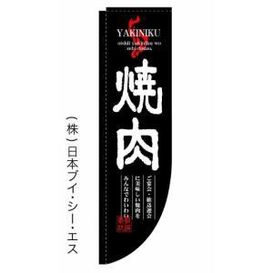 【焼肉】ラウンドのぼり(棒袋仕様)|japanvcs