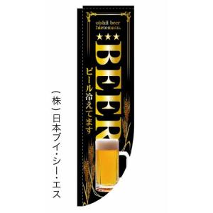 【BEER】ラウンドのぼり(棒袋仕様)|japanvcs