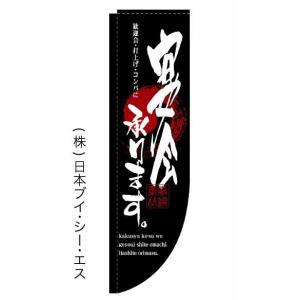 【宴会承ります】ラウンドのぼり(棒袋仕様)|japanvcs