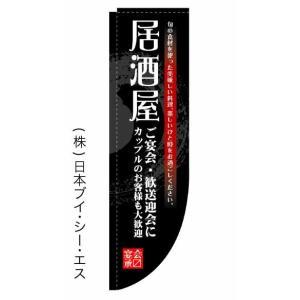 【居酒屋】ラウンドのぼり(棒袋仕様)|japanvcs