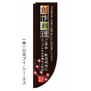 【創作料理】ラウンドのぼり(棒袋仕様)|japanvcs