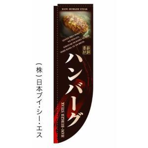 【ハンバーグ】ラウンドのぼり(棒袋仕様)|japanvcs