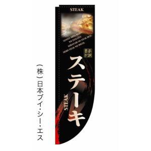 【ステーキ】ラウンドのぼり(棒袋仕様)|japanvcs