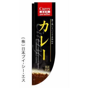 【カレー】ラウンドのぼり(棒袋仕様)|japanvcs