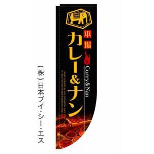 【カレー&ナン】ラウンドのぼり(棒袋仕様)|japanvcs