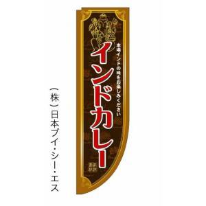 【インドカレー】ラウンドのぼり(棒袋仕様)|japanvcs