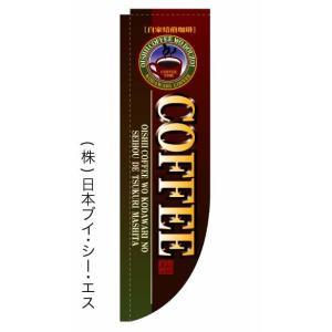 【COFFEE】ラウンドのぼり(棒袋仕様)|japanvcs
