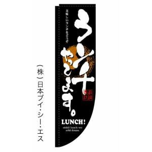 【ランチやってます】ラウンドのぼり(棒袋仕様)|japanvcs