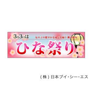【ひな祭り】パネル|japanvcs