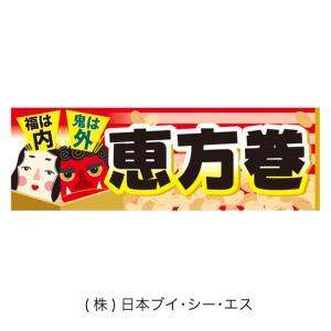 【恵方巻】パネル|japanvcs
