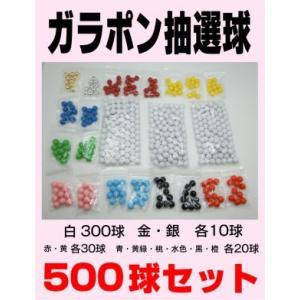 【ガラポン抽選球500球セット】抽選器用抽選球|japanvcs