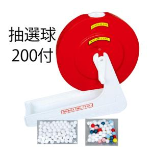 SALE【プラスチック抽選器200玉付】ガラガラガラポン抽選機|japanvcs