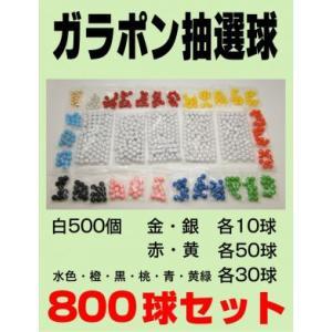 【ガラポン抽選球800球セット】抽選器用抽選球|japanvcs