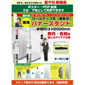 無地バナースタンド (ロールアッフ?式/巻取式)|japanvcs