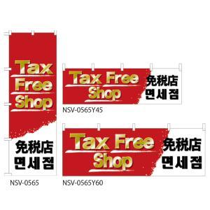 【免税店】特価のぼり旗・横幕