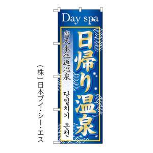 【日帰り温泉 Day spa】特価のぼり旗(4カ国語のぼり旗)日本語・英語・韓国語・中国語|japanvcs