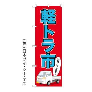 【軽トラ市】特価のぼり旗|japanvcs