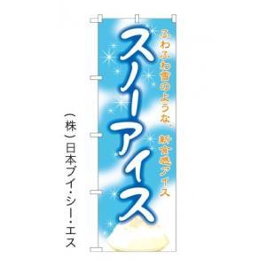 【スノーアイス】特価のぼり旗 japanvcs