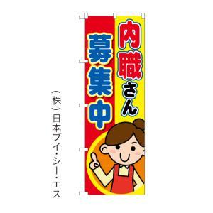 内職さん募集中 のぼり旗|japanvcs