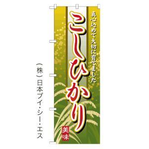 こしひかり のぼり旗|japanvcs