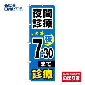 夜間診療 夜7:30まで診療 のぼり旗|japanvcs