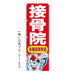接骨院 のぼり旗|japanvcs