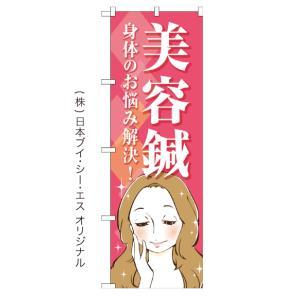 美容鍼 のぼり旗|japanvcs