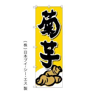 菊芋 のぼり旗