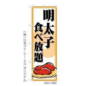 明太子食べ放題 のぼり旗