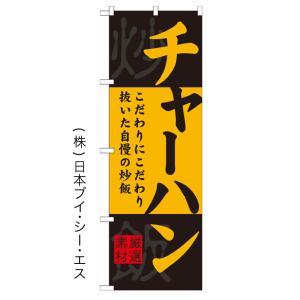 【チャーハン】特価のぼり旗|japanvcs