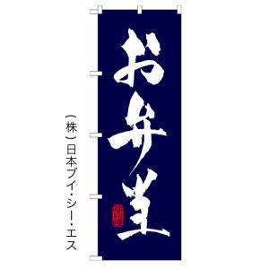 【お弁当】特価のぼり旗 japanvcs