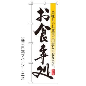 【お食事処】特価のぼり旗|japanvcs