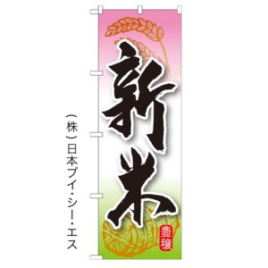 【新米】特価のぼり旗 japanvcs