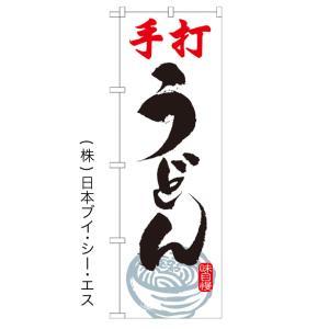 【手打うどん】特価のぼり旗|japanvcs