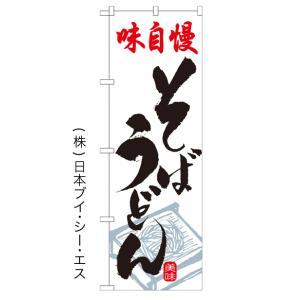 【そば うどん】特価のぼり旗|japanvcs