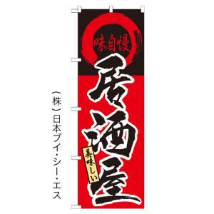 【居酒屋】特価のぼり旗|japanvcs